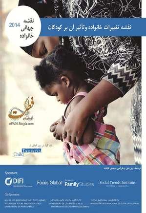 نقشه تغییرات خانواده و تاثیر آن بر کودکان