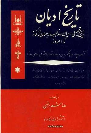 تاریخ ادیان (جلد چهارم)
